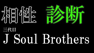三代目 J Soul Brotherstと相性診断【Android専用診断】↓ http://wakuw...