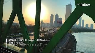기차타고 서울갔을 때 제일 설레는 풍경 ☺️