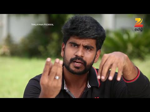 Thalayanai Pookal - Episode 84  - September 15, 2016 - Webisode