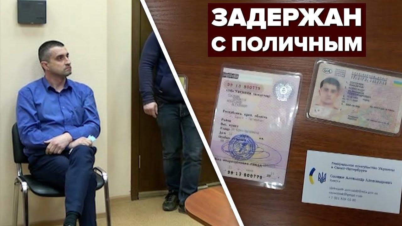 Задержание украинского консула в Санкт-Петербурге