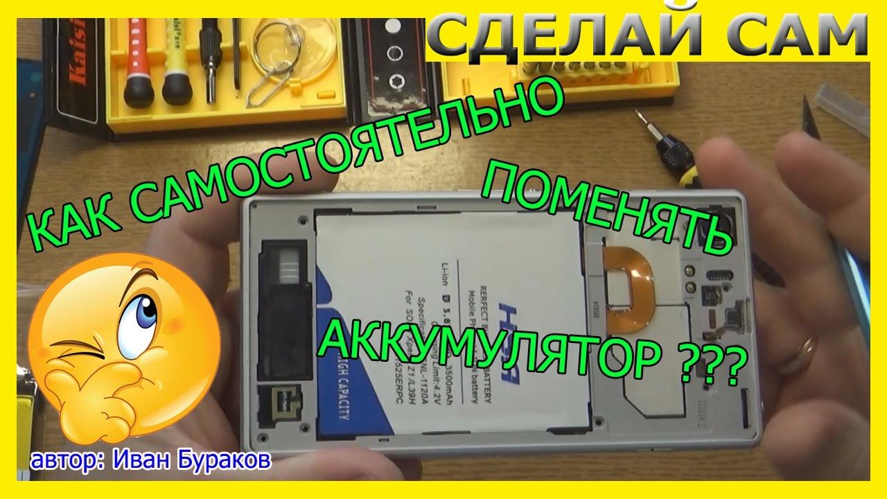 Ремонт аккумулятора для телефона своими руками фото 990