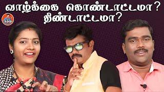 வாழ்க்கை கொண்டாட்டமா ? திண்டாட்டமா? | Madurai Muthu தூள் பட்டிமன்றம் | Madurai Muthu Alaparai