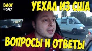 Уехал из США в Россию. Самые популярные вопросы! #547 Алекс Простой