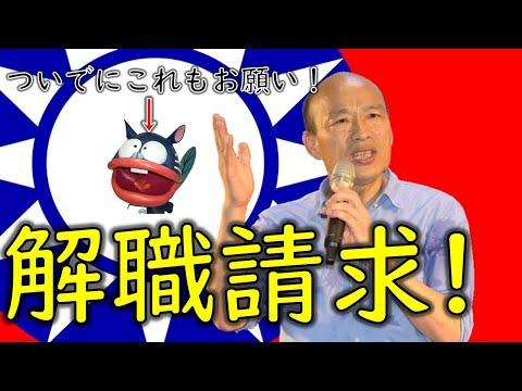 台湾高雄市長のリコールに想定の以上の署名が集まる