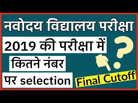 NAVODAYA VIDYALAYA ENTRANCE EXAM 2019-20  EXPECTED CUTT-OFF  CLASS 6  CLASS 9  