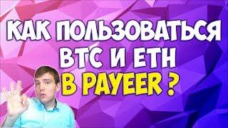 💰Как пользоваться BTC и ETH в Payeer? 👉создать, пополнить, вывести, комиссии