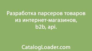 Разработка парсера товаров интернет-магазинов(Разработка парсера товаров из интернет-магазинов любой сложности, b2b-кабинетов, api. Подробнее здесь: http://catalog..., 2016-09-05T12:35:33.000Z)