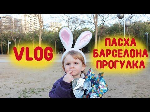 ВЛОГ Пасха 2016 Барселона Киндер Сюрприз Игры для детей/ VLOG Barcelona for kids Easter 2016