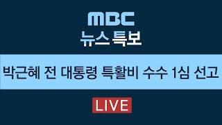 박근혜 전 대통령 특활비 수수 1심 선고 MBC 뉴스특보