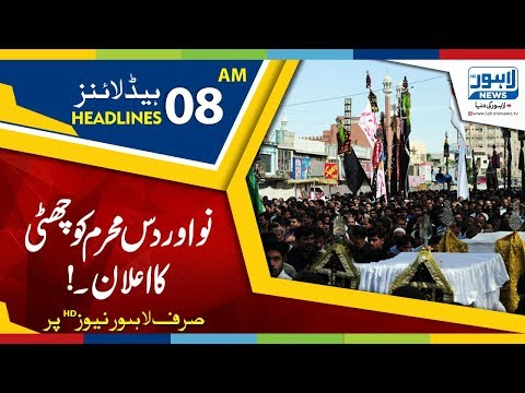 08 AM Headlines | Lahore News HD | 19 September 2018 thumbnail