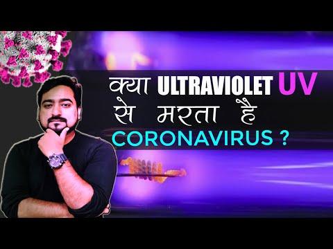 Ultraviolet Light Can Kill Corona Virus?   Corona Virus Killer   UV Ray Can Kill Virus   UV Light
