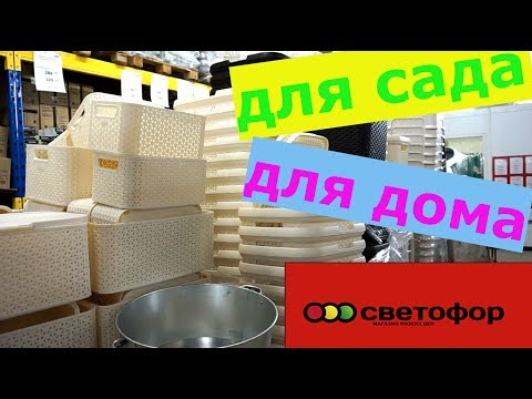 Магазин СВЕТОФОР товары для дома и сада