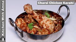 Charsi Chicken Karahi Recipe   2020 Ramadan Recipes   Kitchen With Amna
