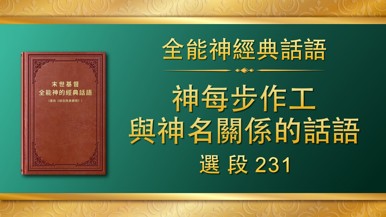 全能神经典话语《神每步作工与神名关系的话语》选段231