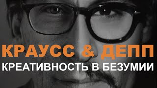 Лоуренс Краусс & Джонни Депп Креативность в Безумии