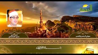 قران المغرب للشيخ محمود الشحات ✨ قناة الرحمه ❼ رمضان 2020 ✨ بجودة عالية HD