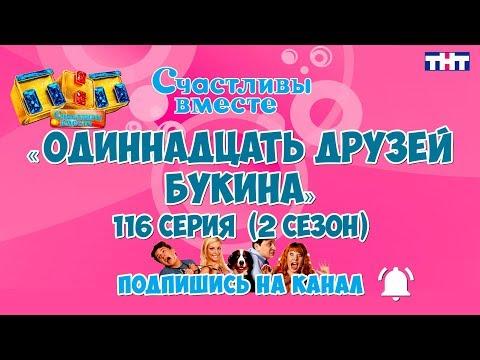 Счастливы вместе 116 серия  (2 сезон) «Одиннадцать друзей Букина»