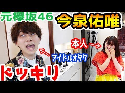 大好きなアイドル元欅坂46の今泉 佑唯が自宅にいるドッキリ!【Raphael】