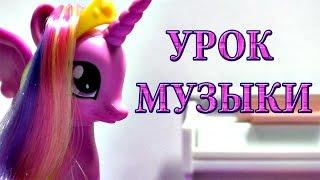Сериал Пони в школе Урок музыки 8 серия