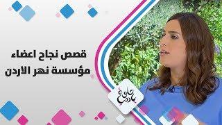 انعام البريشي - قصص نجاح اعضاء مؤسسة نهر الأردن