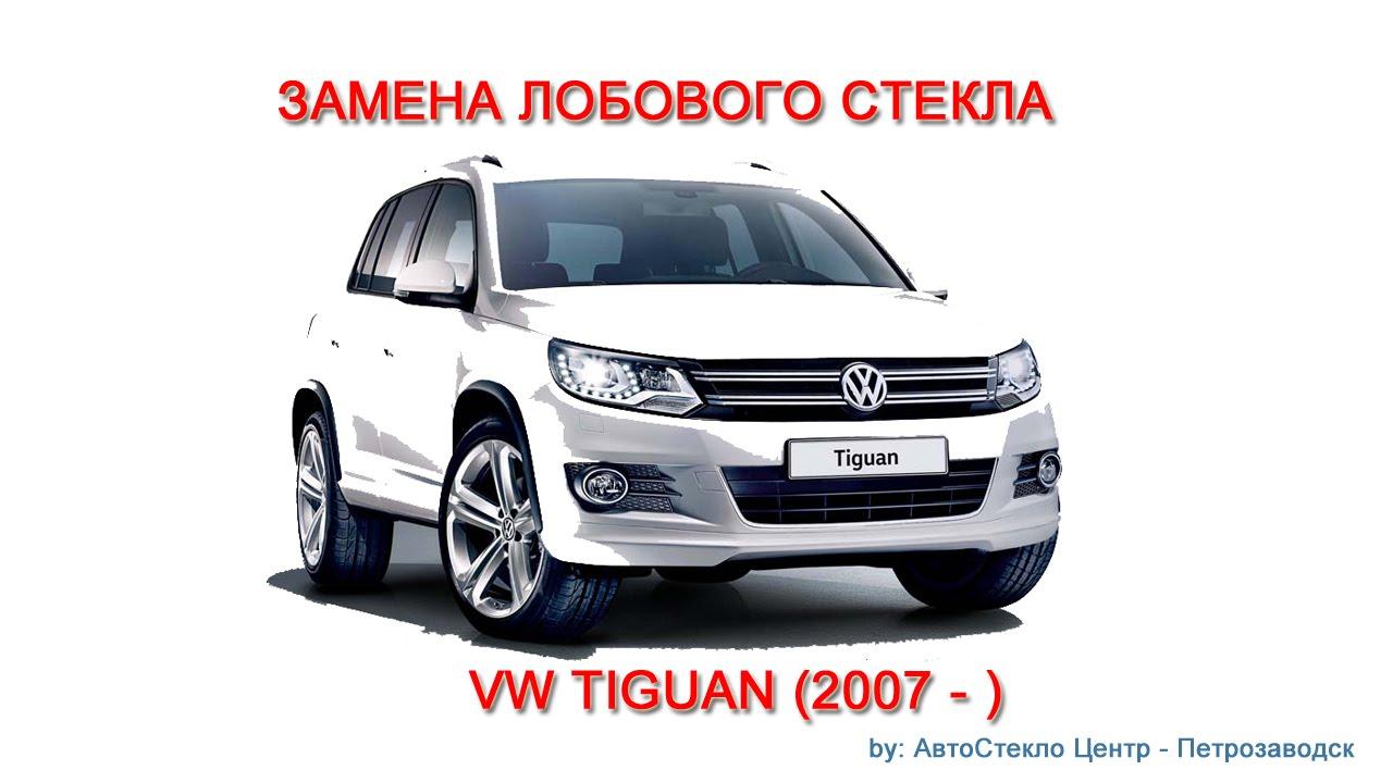 Как заменить лобовое стекло - замена лобового стекла на Volkswagen Tiguan - Петрозаводск