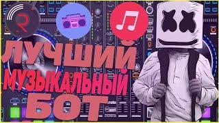 ЛУЧШИЙ МУЗЫКАЛЬНЫЙ БОТ В ДИСКОРД | Discord music bot