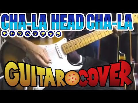 CHA-LA HEAD-CHA-LA - Dragon Ball Z ドラゴンボールZ opening theme cover (GUITAR SOLO)