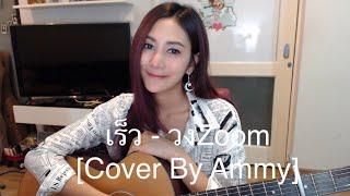 เร็ว - วงzoom [Cover By Ammy]