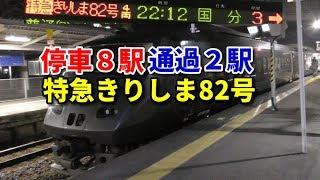 【各停特急】2駅しか通過しない特急きりしま82号に乗車
