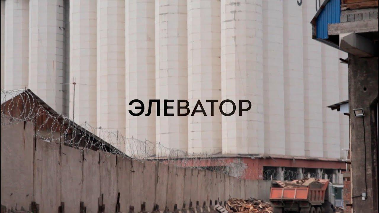Элеваторы в красноярске транспортер для уборки навоза с ферм