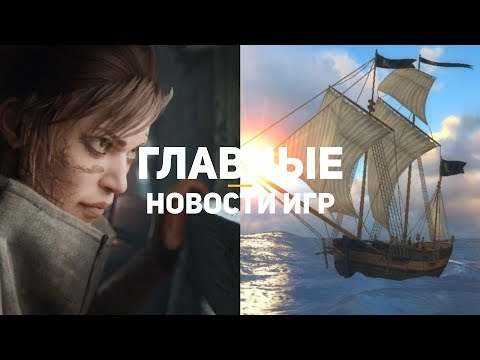 Главные новости игр | GS TIMES [GAMES] 03.03.2018 | Корсары 4, Mutant Year Zero, World of Tanks VR