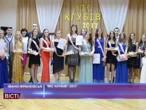 Міс Клубів— 2017