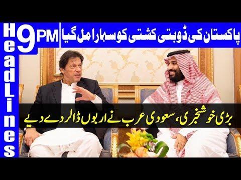 Saudi Arabia agrees to give Pakistan $3 Billion | Headline & Bulletin 9 PM | 23 Oct 2018 |Dunya News