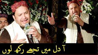 Shahbaz Qamar Fareedi ( New Naats 2018 ) A Dil Mein Tujhe Rakh - Faroogh E Naat & Qadri Attari Sound