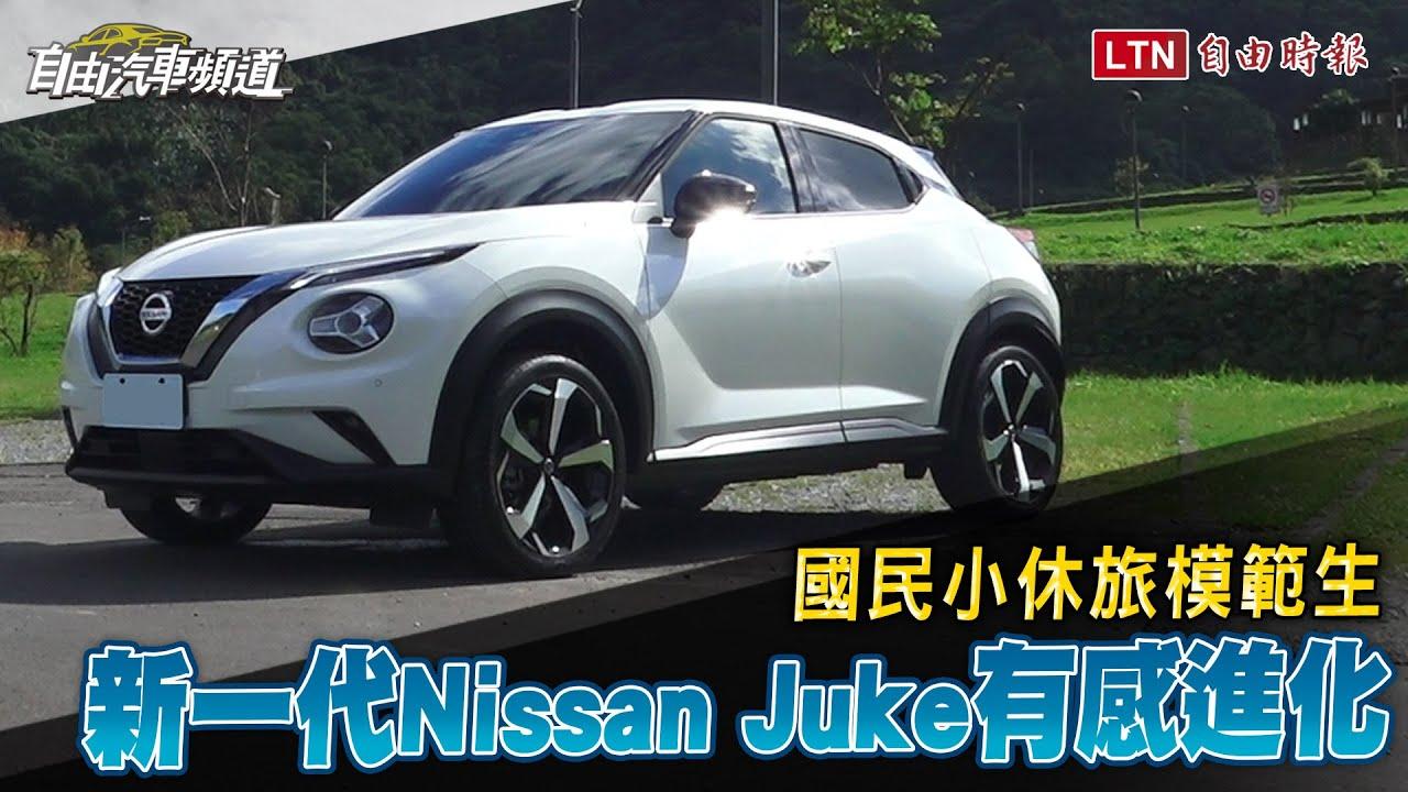 國民小休旅模範生,新一代Nissan Juke有感進化!
