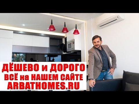 Недвижимость в Турции: Вся недвижимость нашем сайте: Www.arbathomes.ru