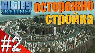 Cities: Skylines ► СТРОЙКА В ГОРАХ. #2