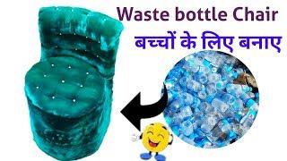 How to make plastic bottle chair for kid\ recycled chair ideas\ प्लास्टिक बोतल  से chairबनाएं