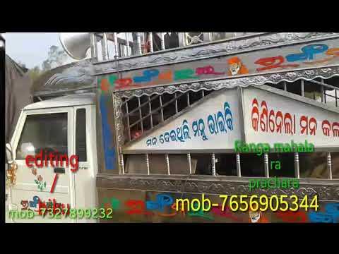 Ranga Mahala Ra Prachara (kuna Bhai)-mob-7656905344