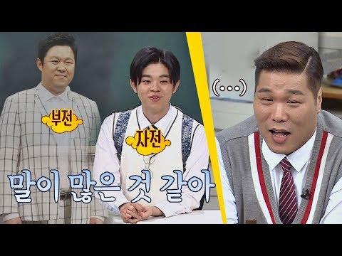 """[부전자전] MC그리(MC Gree)에게 구박받는 서장훈(Seo Jang-hoon) """"둘 다 똑같아!"""" 아는 형님(Knowing bros) 126회"""