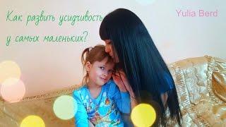 Видео с дочей! Как развить усидчивость у ребенка 3-4 лет