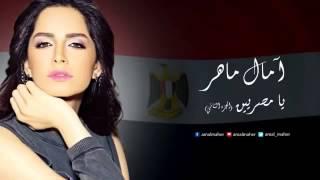 Amal Maher Ya Masryeen Part 2  امال ماهر يا مصريين الجزء الثاني