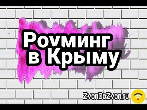 Роуминг в Крыму 2019, отмена роуминга по Росиии (МТС, МегаФон, Билайн, Теле2)