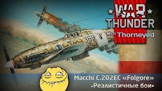 Кто же одолеет злобную макаку? | War Thunder