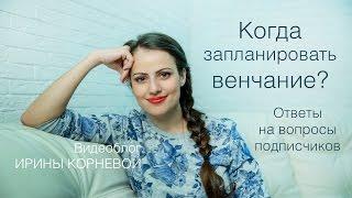 В какое время запланировать венчание Wedding blog Ирины Корневой Подготовка к свадьбе