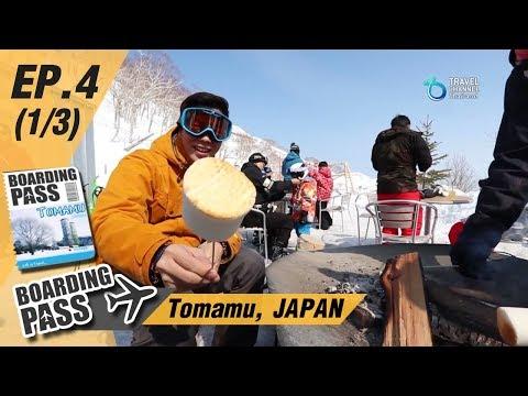 บอร์ดดิ้งพาส: โทมามุ ญี่ปุ่น Ep.4 (1/3) | Boarding Pass: Tomamu, JAPAN