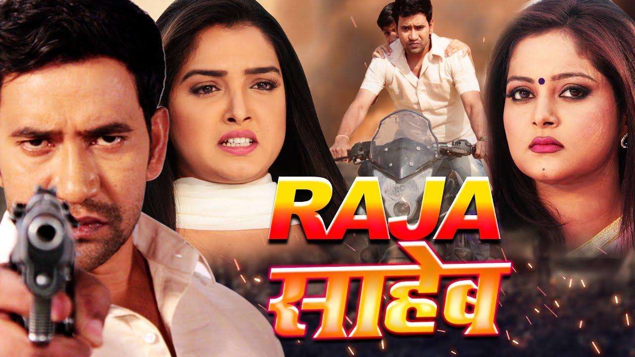 Raja Saheb - राजा साहेब | Dinesh Lal Yadav, Aamrapali Dubey, Anjana Singh | Superhit Film 2019