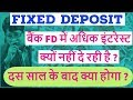 Why Banks are not Offering Higher Interest Rate in FD ? | दस साल के बाद क्या होगा  ?