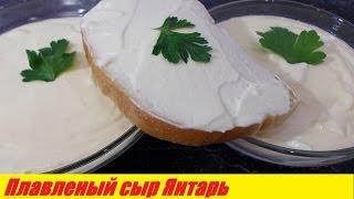 Домашний Плавленый сыр Янтарь из творога Самый вкусный рецепт!