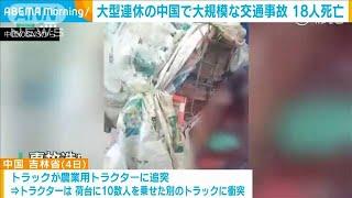 大型連休の中国で大規模な交通事故 18人死亡(2020年10月5日) - YouTube